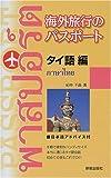 海外旅行のパスポート タイ語編