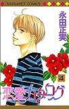 恋愛カタログ (4) (マーガレットコミックス (2531))