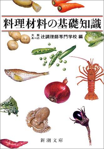 料理材料の基礎知識