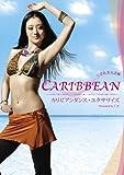 くびれ美人計画 CARIBBEAN カリビアンダンス・エクササイズ [DVD]