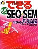 できる100ワザ SEO & SEM 集客も売上もアップするヤフー!・グーグル対策