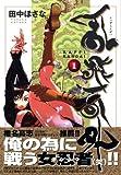 乱飛乱外 1 (1) (シリウスコミックス)