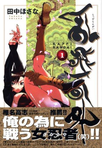 乱飛乱外(1) (シリウスコミックス)