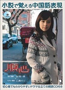 CD付き 小説で覚える中国語表現・順心