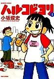 ハルコビヨリ (1) (バンブーコミックス 4コマセレクション)