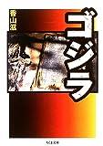 ゴジラ (ちくま文庫)