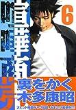 喧嘩商売(6) (ヤンマガKCスペシャル)