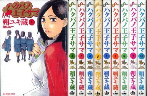 ハクバノ王子サマ 1~最新巻(ビッグコミックス) [マーケットプレイス コミックセット]