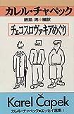 チェコスロヴァキアめぐり (カレル・チャペック エッセイ選集)
