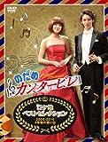 のだめカンタービレ ロケ地ベストセレクション 〜2006−2010 4年間の想い出〜(仮) [DVD]