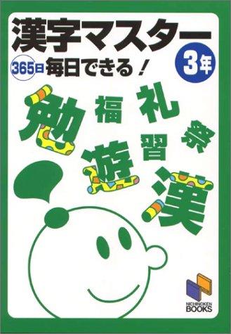 漢字マスター365日毎日できる!