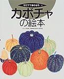 カボチャの絵本 (そだててあそぼう (12))