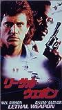 リーサル・ウェポン [VHS]