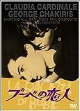 ブーベの恋人 (トールケース) [DVD]  その人の恋愛観を問われる映画
