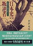 日本史の叛逆者―私説・壬申の乱 (角川文庫)
