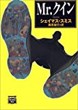 Mr.クイン (ミステリアス・プレス文庫)