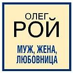 Muzh, zhena, ljubovnica | Oleg Roj