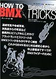 HOW TO BMXトリックス―フラットランド&ストリート