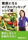 健康になる ロジカルクッキング レシピ編 1コインキンドル文庫