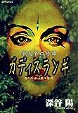 楽園夢幻綺譚ガディスランギ / 深谷 陽 のシリーズ情報を見る