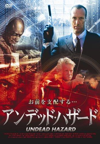 アンデッド・ハザード [DVD]