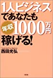 1人ビジネスであなたも年収1000万円稼げる!