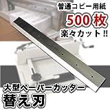 コピー用紙500枚らくらくカット/人気 商品大型ペーパーカッター用『替え刃』
