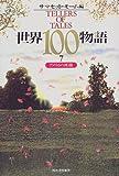 世界100物語〈7〉アメリカの視線