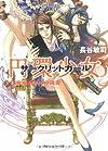 円環少女(サークリットガール)〈5〉魔導師たちの迷宮 (角川スニーカー文庫)