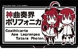 神曲奏界ポリフォニカ クリムゾンシリーズ コーティカルテ&フォロン名刺ケース