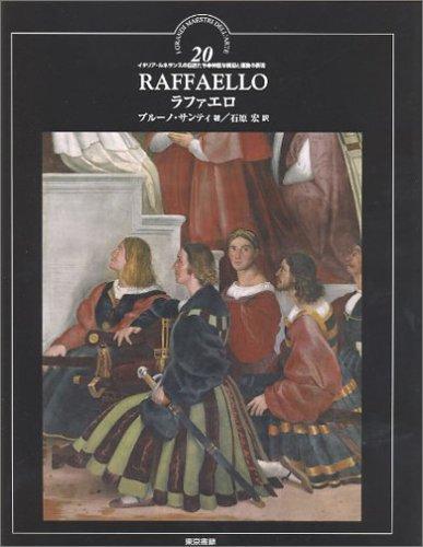 イタリア・ルネサンスの巨匠たち