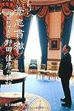 素志貫徹 内閣総理大臣 野田佳彦の軌跡