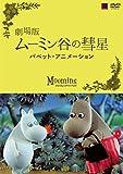 劇場版 ムーミン谷の彗星 パペット・アニメーション 通常版 [DVD]