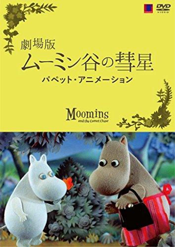 劇場版 ムーミン谷の彗星 パペット・アニメーション