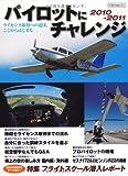 パイロットにチャレンジ(2010-2011)