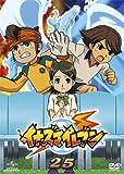 イナズマイレブン25 [DVD]