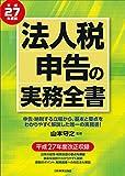 法人税申告の実務全書 平成27年度版