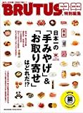 BRUTUS特別編集合本 日本一の「手みやげ」&「お取り寄せ」は、どれだ!? (マガジンハウスムック)