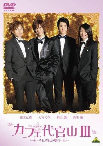 カフェ代官山III ~それぞれの明日~ [DVD]