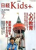 日経 Kids + (キッズプラス) 2007年 07月号 [雑誌]