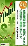 投資運用会社(株式・FX)の設立と運営のすべて
