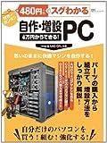 480円でスグわかる自作・増設PC (100%ムックシリーズ)