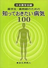 薬学生・薬剤師のための知っておきたい病気100