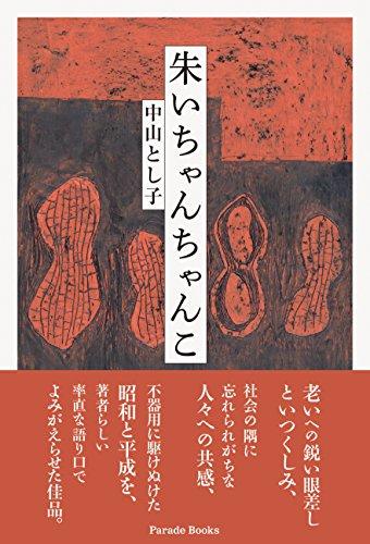 朱いちゃんちゃんこ (Parade books)