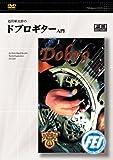 石田新太郎のドブロギター入門 [DVD]