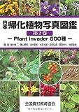 日本帰化植物写真図鑑〈第2巻〉