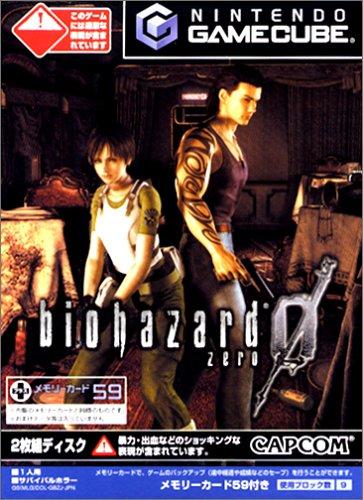 biohazard 0 「メモリカード59付」