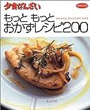 夕食ばんざいもっともっとおかずレシピ200 (エッセ別冊)
