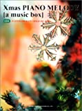 CD付 クリスマスに流れるピアノ(オルゴール)メロディ