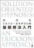新装版 ミルトン・エリクソンの催眠療法入門